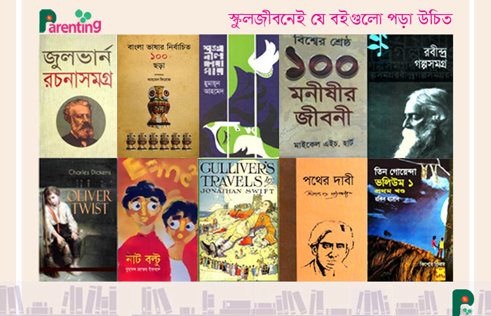 Story books read in school life